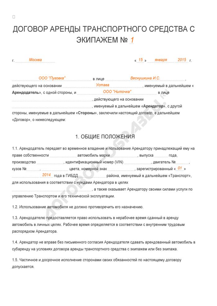 Заполненный образец договора аренды транспортного средства с экипажем. Страница 1
