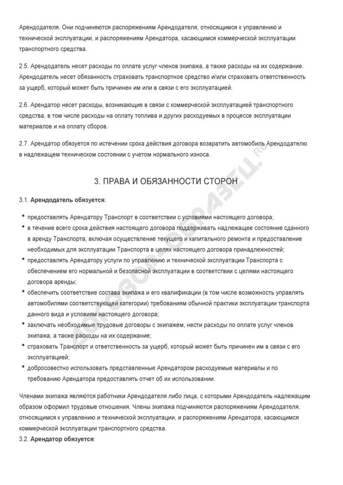 Заполненный образец договора аренды транспортного средства с экипажем. Страница 3