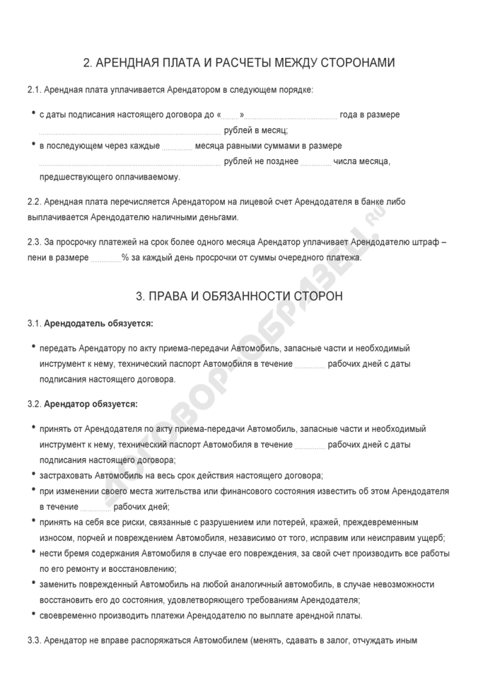 Бланк договора аренды транспортного средства с правом выкупа. Страница 2