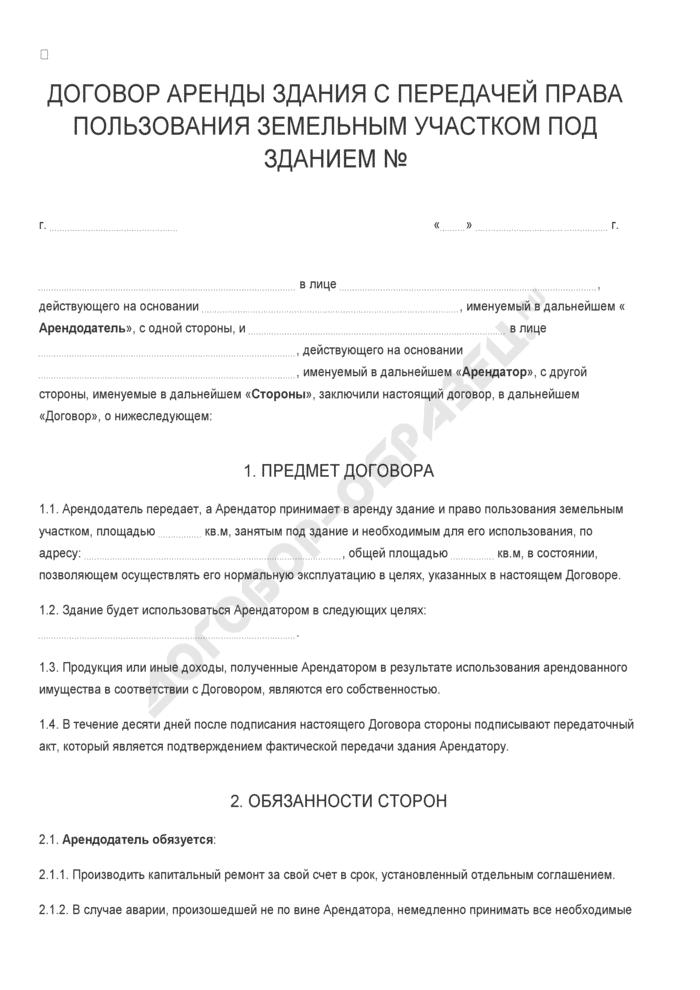 Бланк договора аренды здания с передачей права пользования земельным участком под зданием. Страница 1