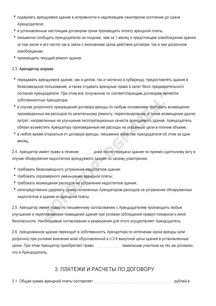 Бланк договора аренды здания с последующим выкупом. Страница 3