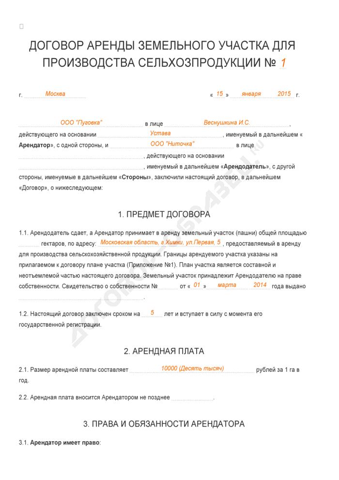 Заполненный образец договора аренды земельного участка для производства сельхозпродукции. Страница 1