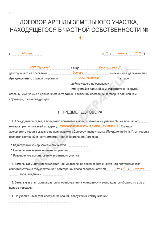 Заполненный образец договора аренды земельного участка, находящегося в частной собственности. Страница 1