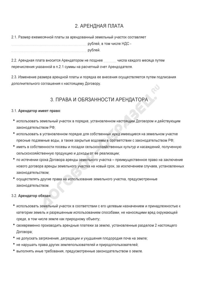 Бланк договора аренды земельного участка, находящегося в частной собственности. Страница 2