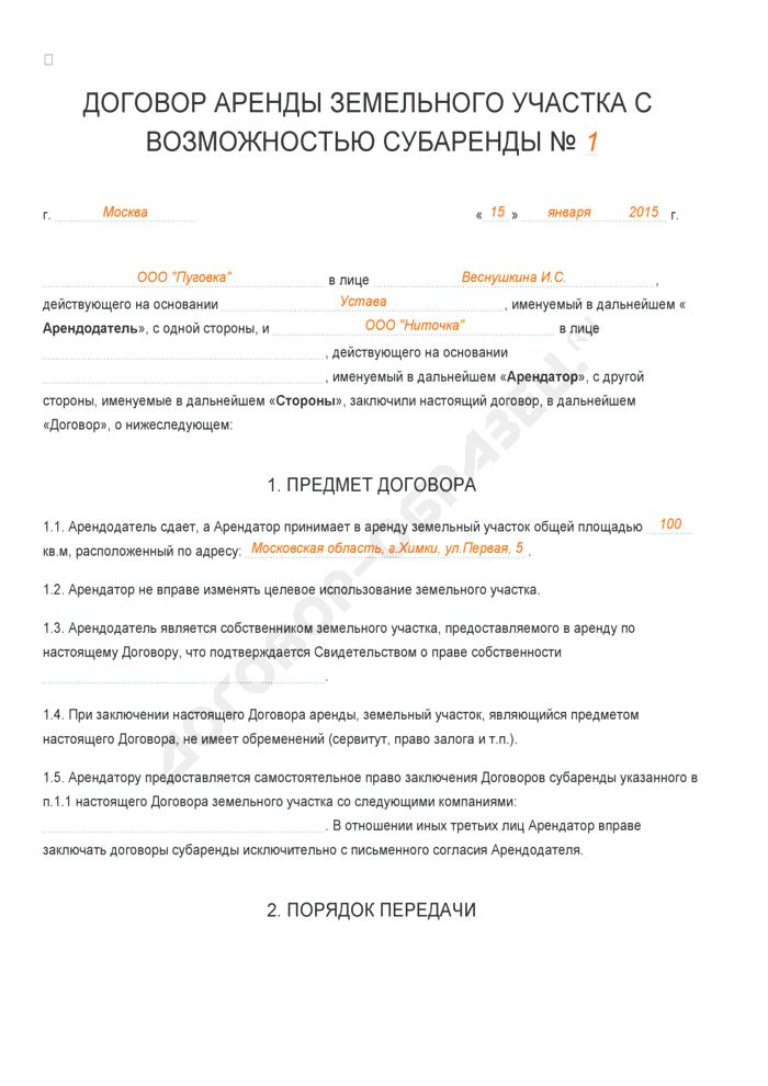 Заполненный образец договора аренды земельного участка с возможностью субаренды. Страница 1