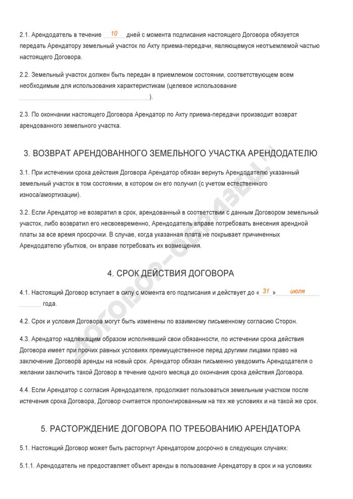 Заполненный образец договора аренды земельного участка с возможностью субаренды. Страница 2