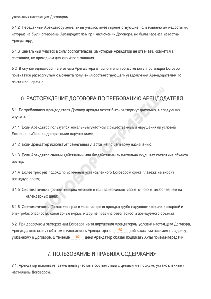 Заполненный образец договора аренды земельного участка с возможностью субаренды. Страница 3