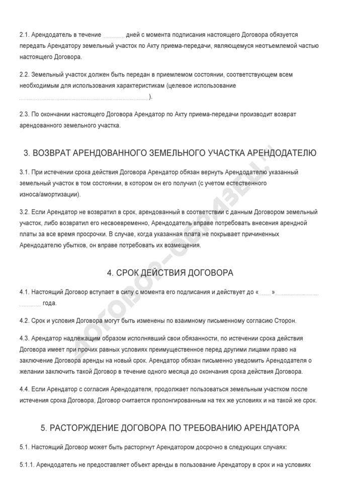 Бланк договора аренды земельного участка с возможностью субаренды. Страница 2