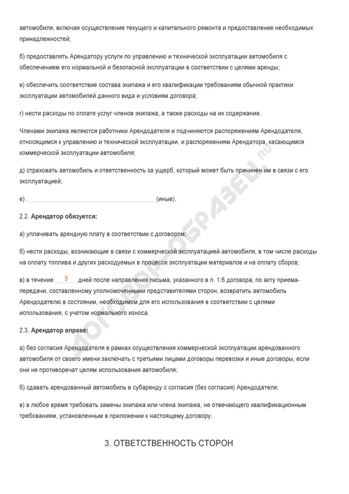 Заполненный образец договора аренды автомобиля с экипажем. Страница 3