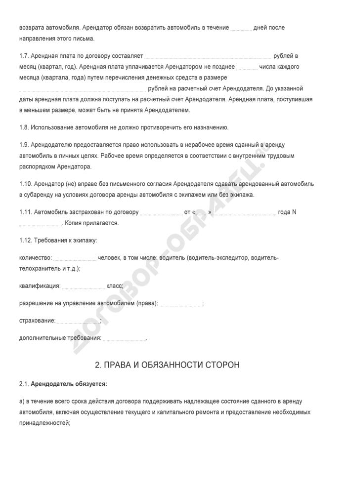 Бланк договора аренды автомобиля с экипажем. Страница 2