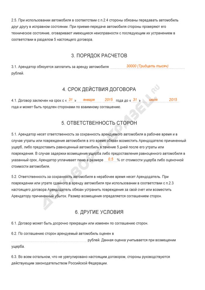 Заполненный образец договора аренды автомобиля. Страница 2
