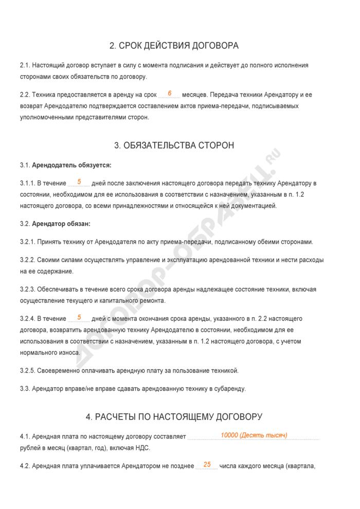 Заполненный образец договора аренды строительной и иной спецтехники. Страница 2