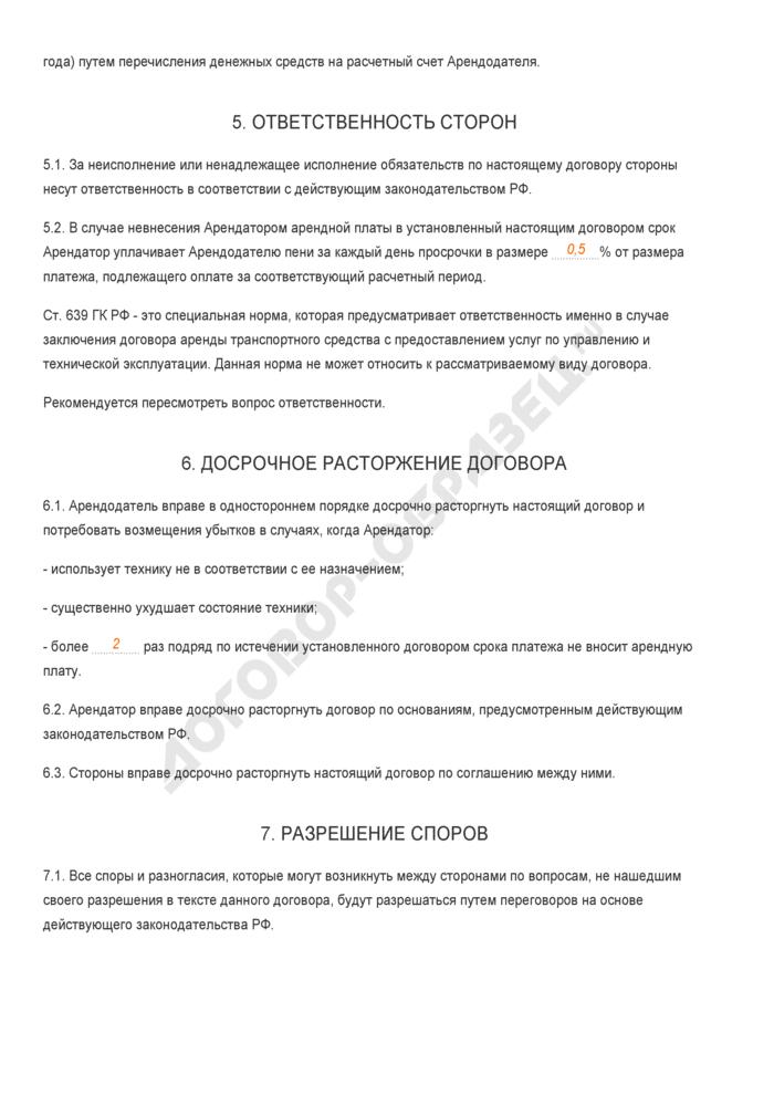 Заполненный образец договора аренды строительной и иной спецтехники. Страница 3