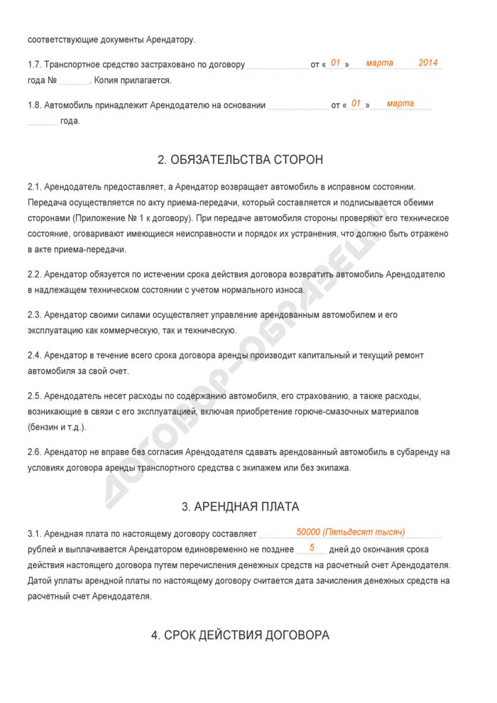 Заполненный образец договора аренды транспортного средства без экипажа (с единовременным внесением арендной платы в конце срока действия договора). Страница 2