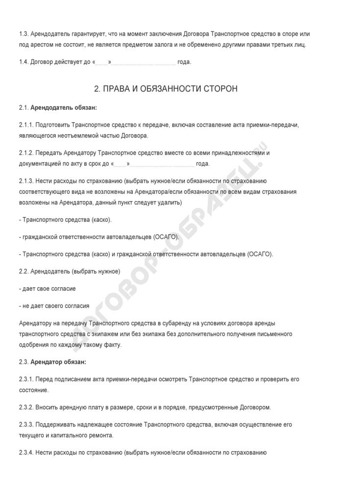 Бланк договора аренды транспортного средства без экипажа. Страница 2