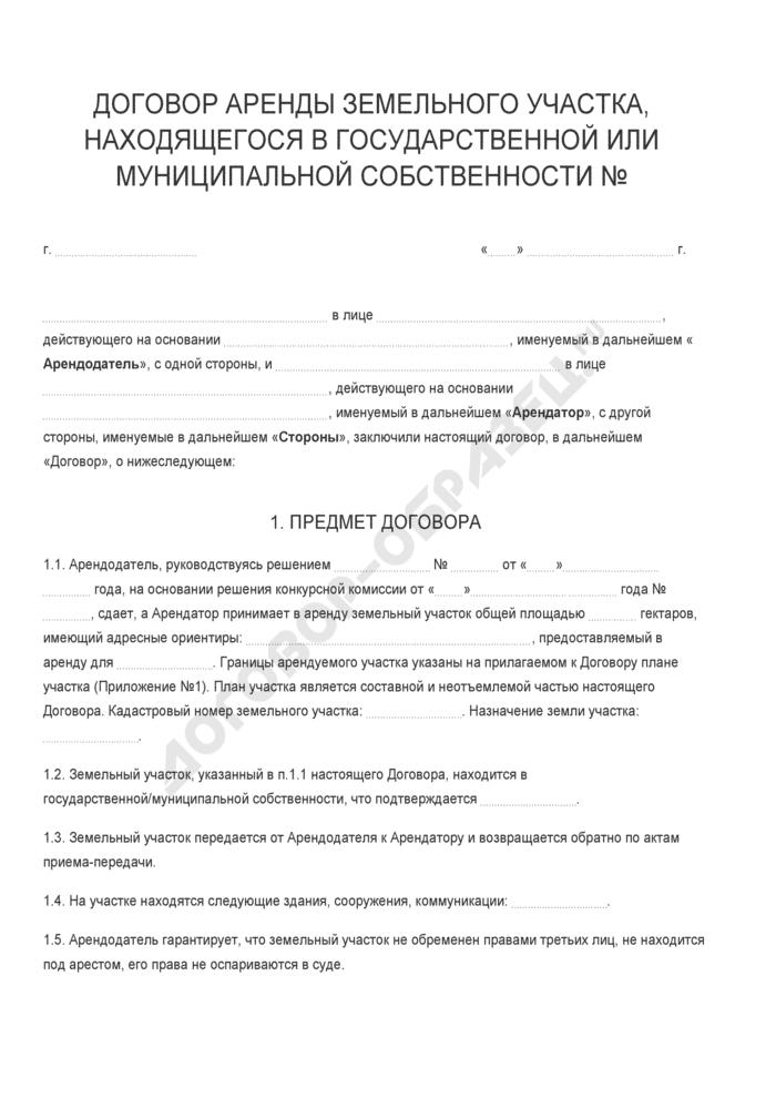 Бланк договора аренды земельного участка, находящегося в муниципальной собственности. Страница 1