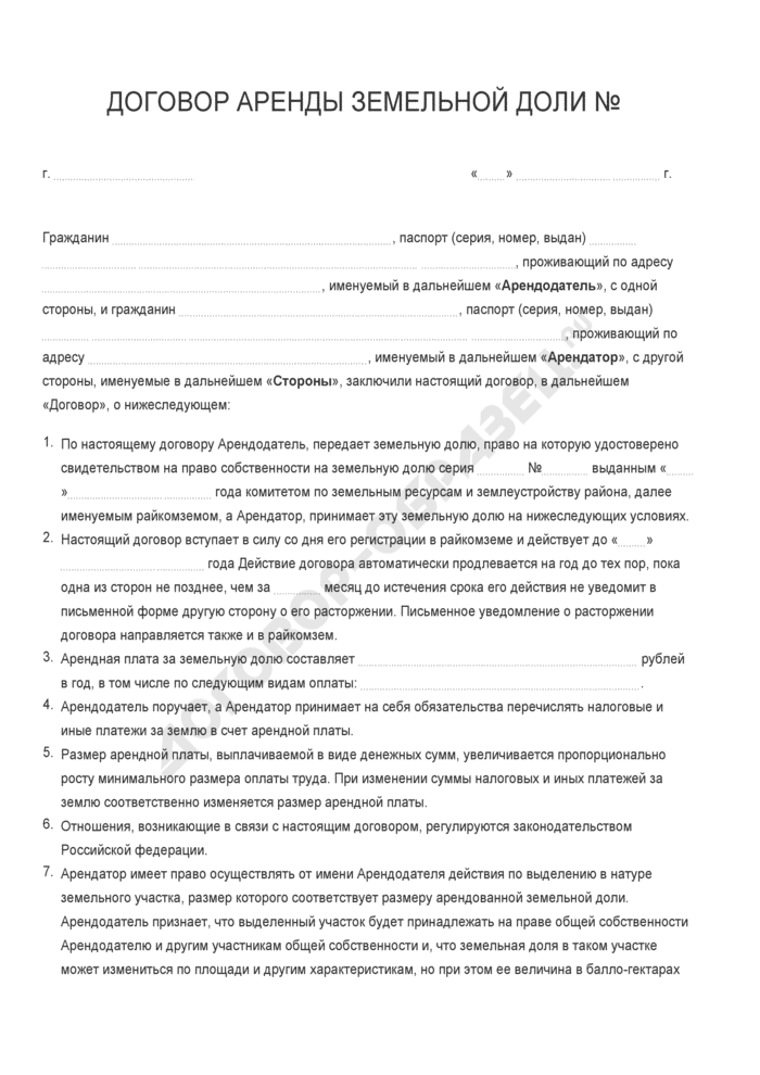 Бланк договора аренды земельной доли. Страница 1