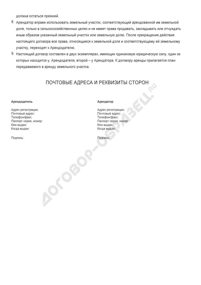 Бланк договора аренды земельной доли. Страница 2