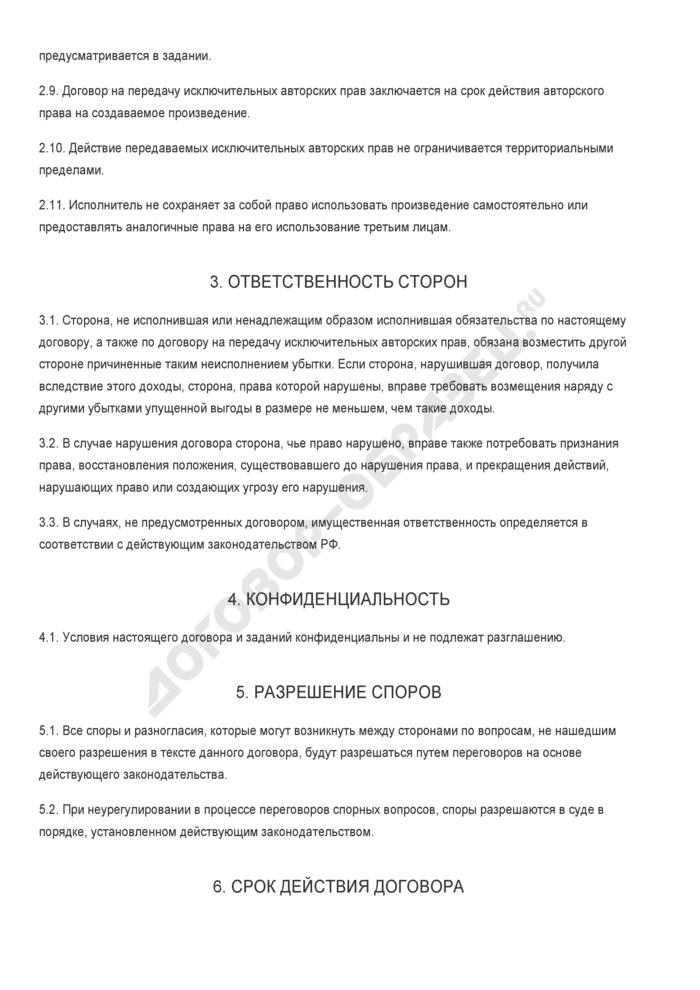 Заполненный образец договора авторского заказа с дизайнером. Страница 3