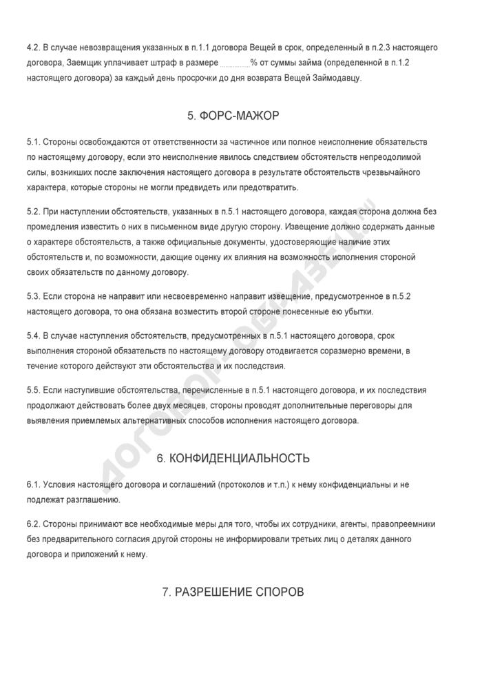 Бланк договора беспроцентного вещевого займа с залогом. Страница 3