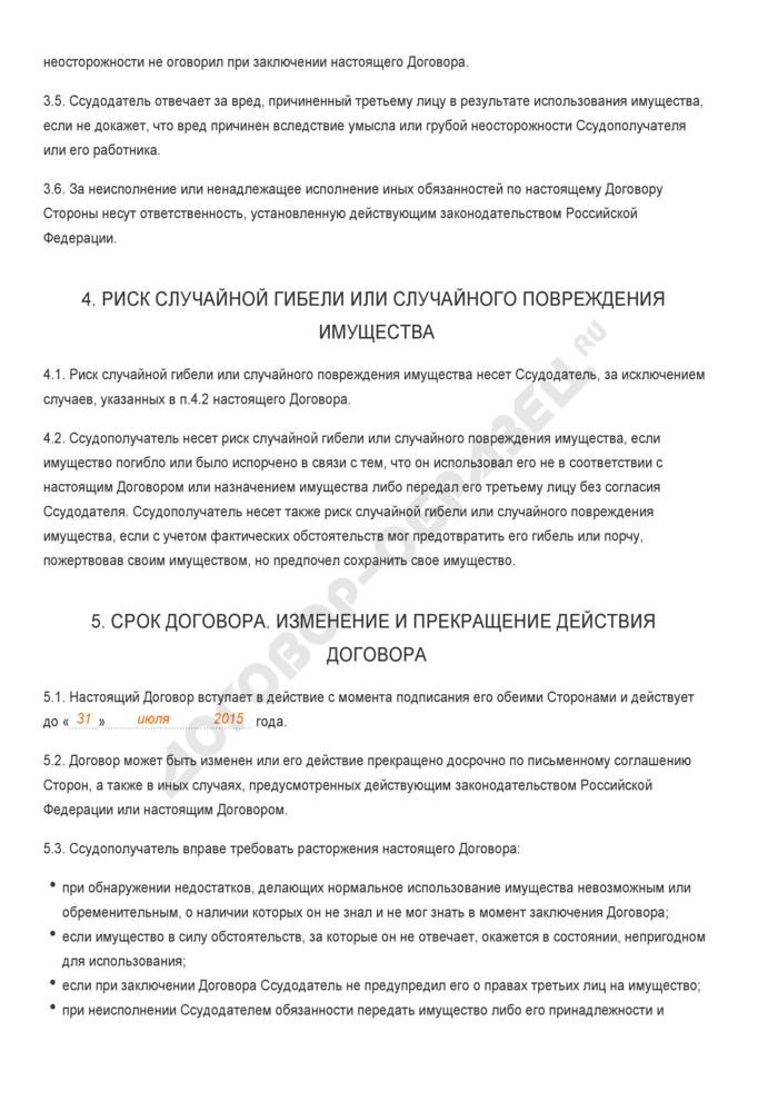 Заполненный образец договора безвозмездного пользования имуществом. Страница 3