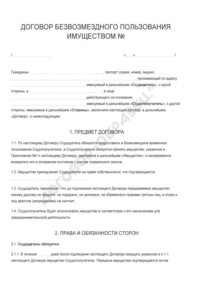 Бланк договора безвозмездного пользования имуществом. Страница 1