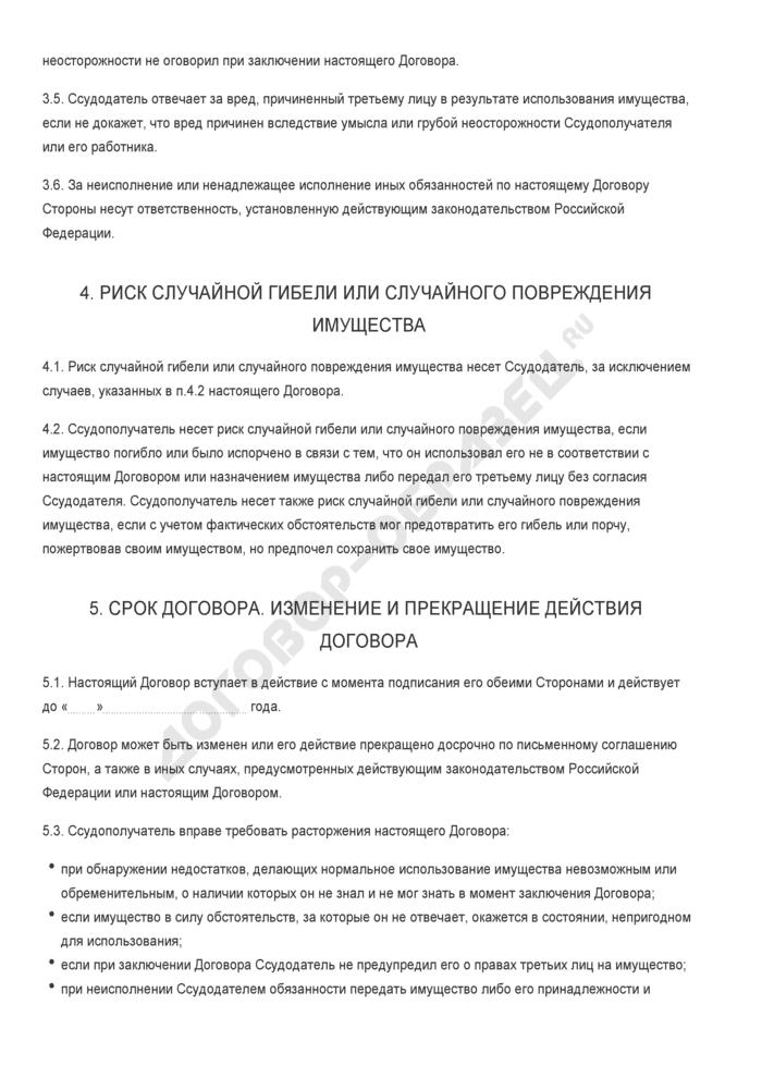 Бланк договора безвозмездного пользования имуществом. Страница 3