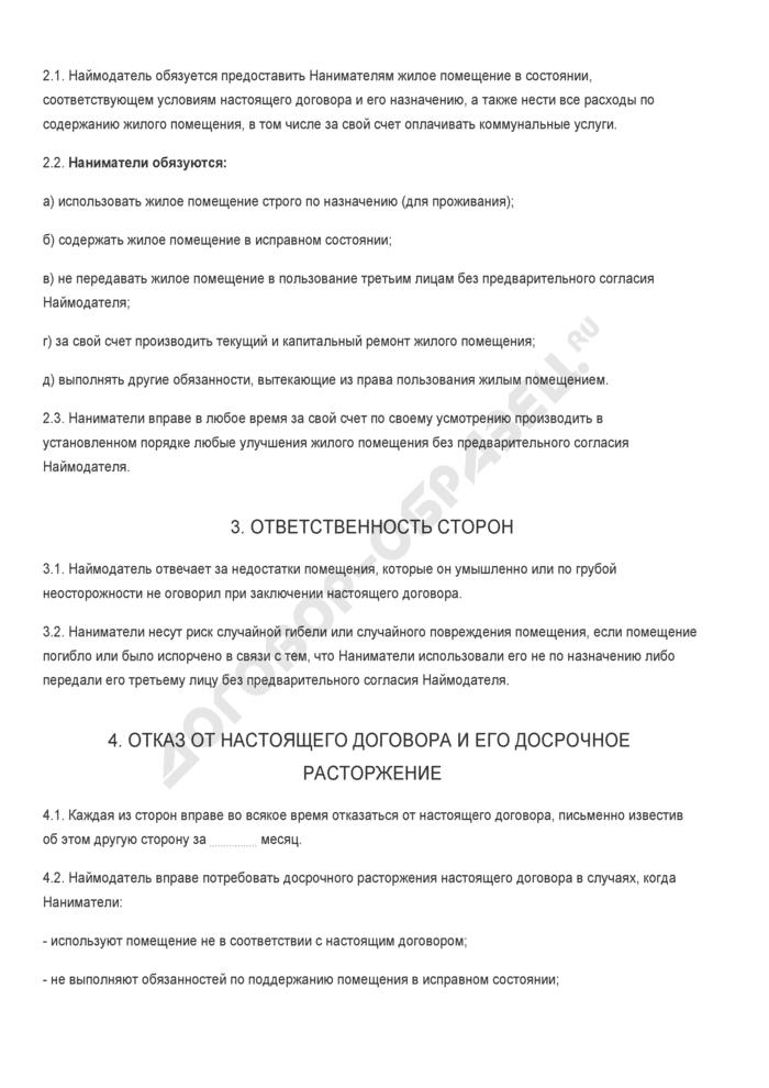Бланк договора безвозмездного пользования жилым помещением. Страница 2