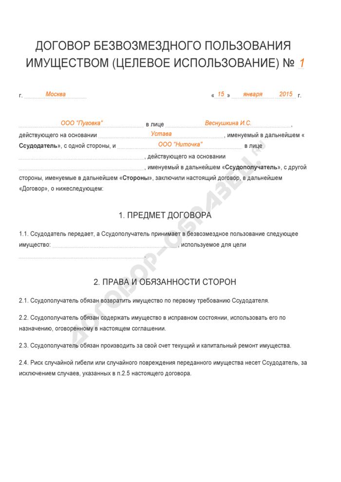 Заполненный образец договора безвозмездного пользования имуществом (целевое использование). Страница 1