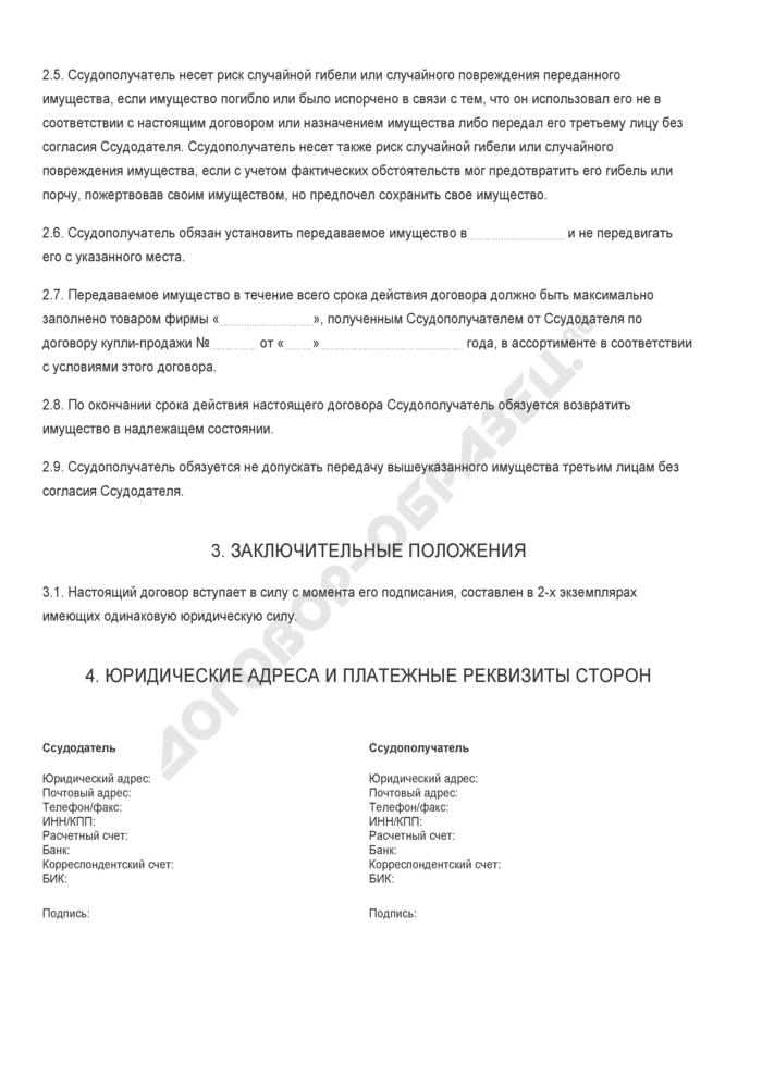 Бланк договора безвозмездного пользования имуществом (целевое использование). Страница 2