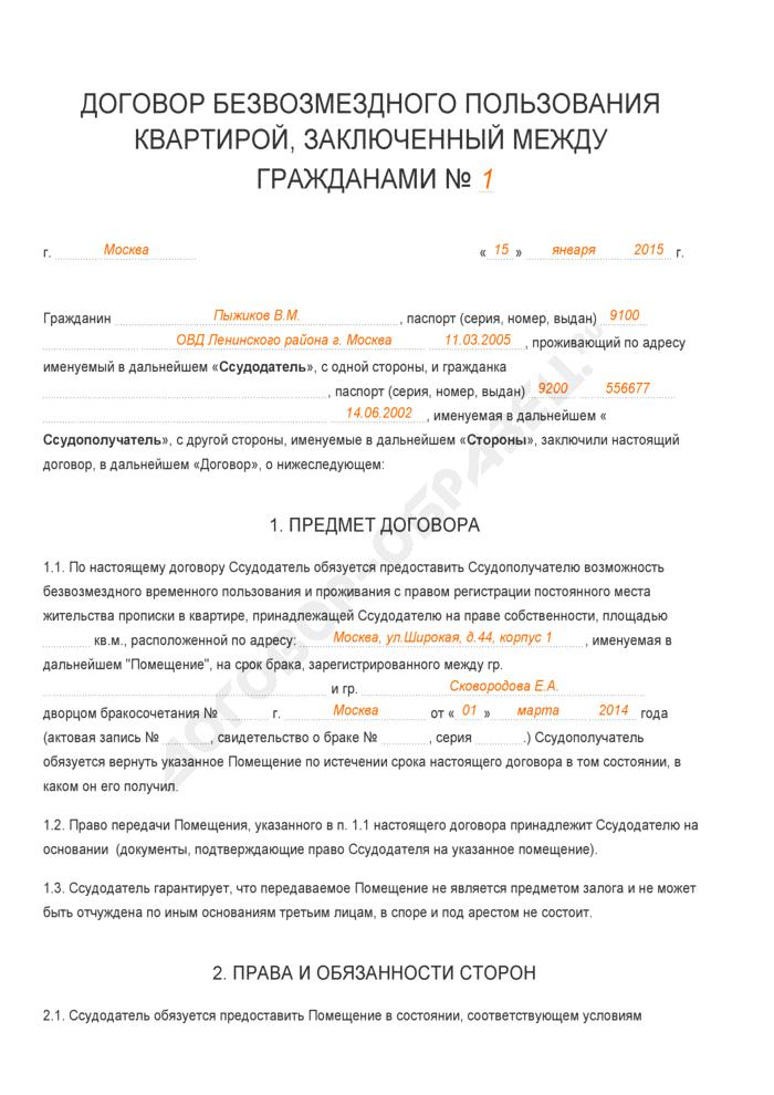Заполненный образец договора безвозмездного пользования квартирой, заключенный между гражданами. Страница 1