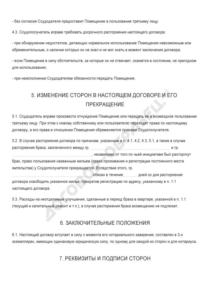 Бланк договора безвозмездного пользования квартирой, заключенный между гражданами. Страница 3