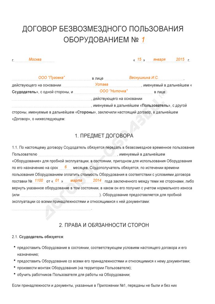 Заполненный образец договора безвозмездного пользования оборудованием. Страница 1