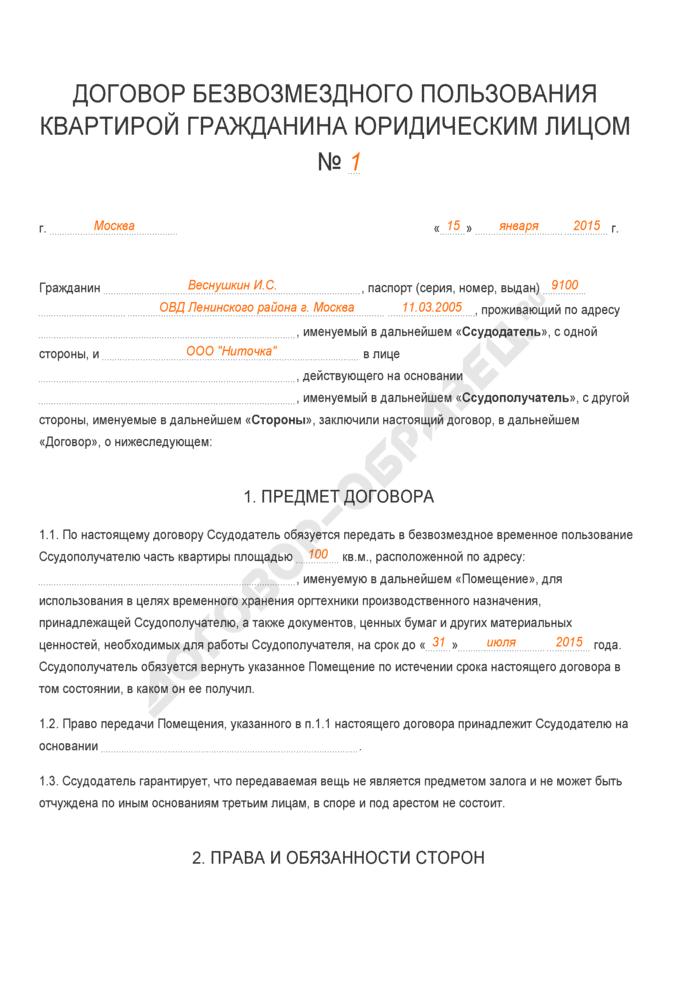 Заполненный образец договора безвозмездного пользования квартирой гражданина юридическим лицом. Страница 1