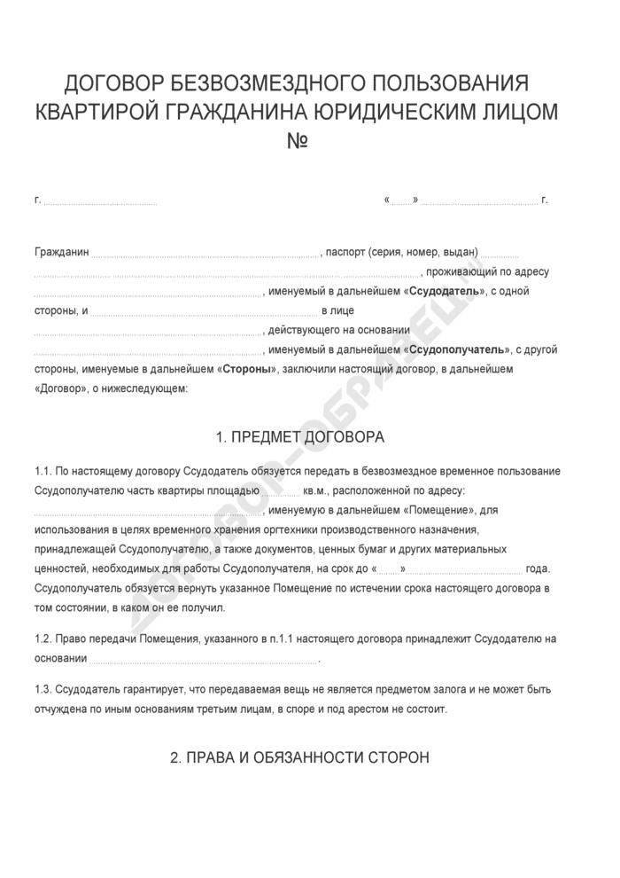 Бланк договора безвозмездного пользования квартирой гражданина юридическим лицом. Страница 1
