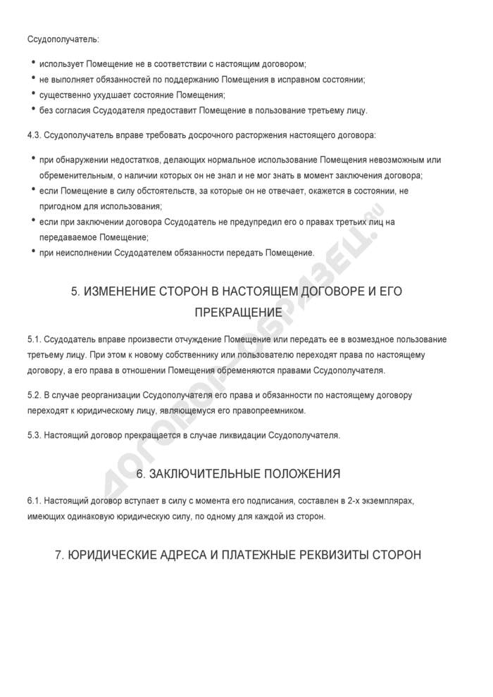 Бланк договора безвозмездного пользования квартирой гражданина юридическим лицом. Страница 3