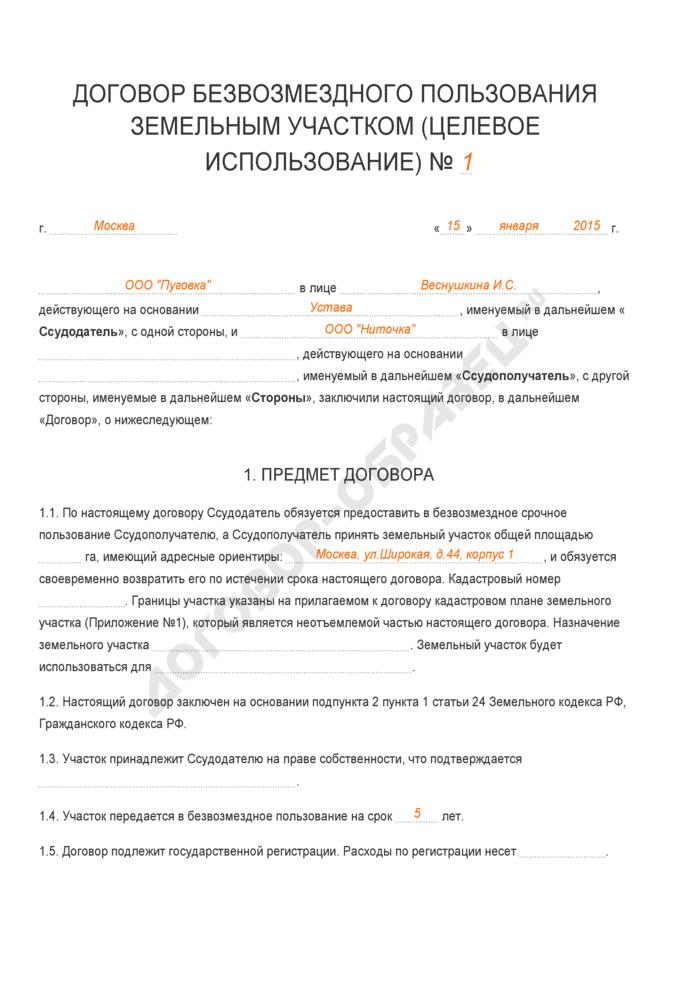 Заполненный образец договора безвозмездного пользования земельным участком (целевое использование). Страница 1