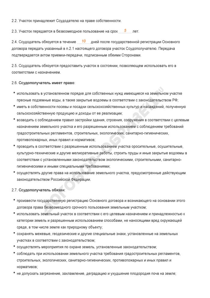 Заполненный образец договора безвозмездного пользования земельным участком. Страница 2