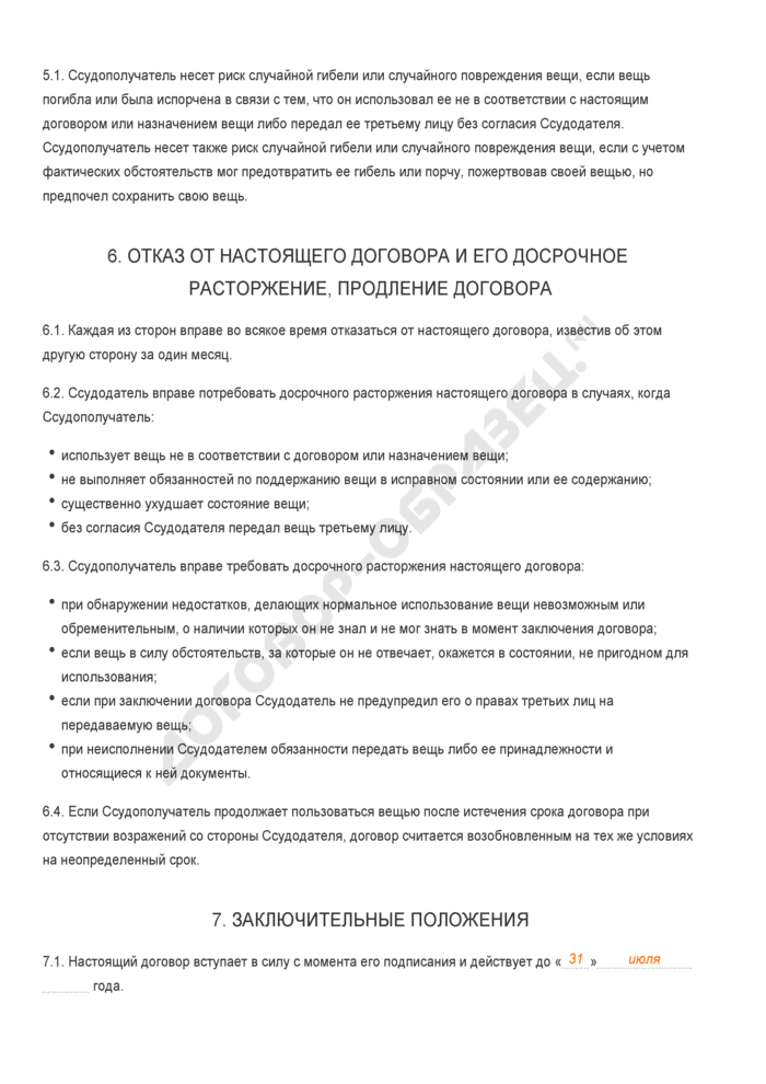 Заполненный образец договора безвозмездного пользования (общий). Страница 3