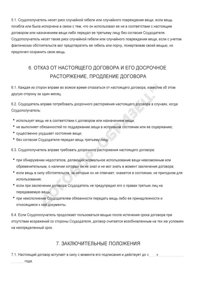 Бланк договора безвозмездного пользования (общий). Страница 3