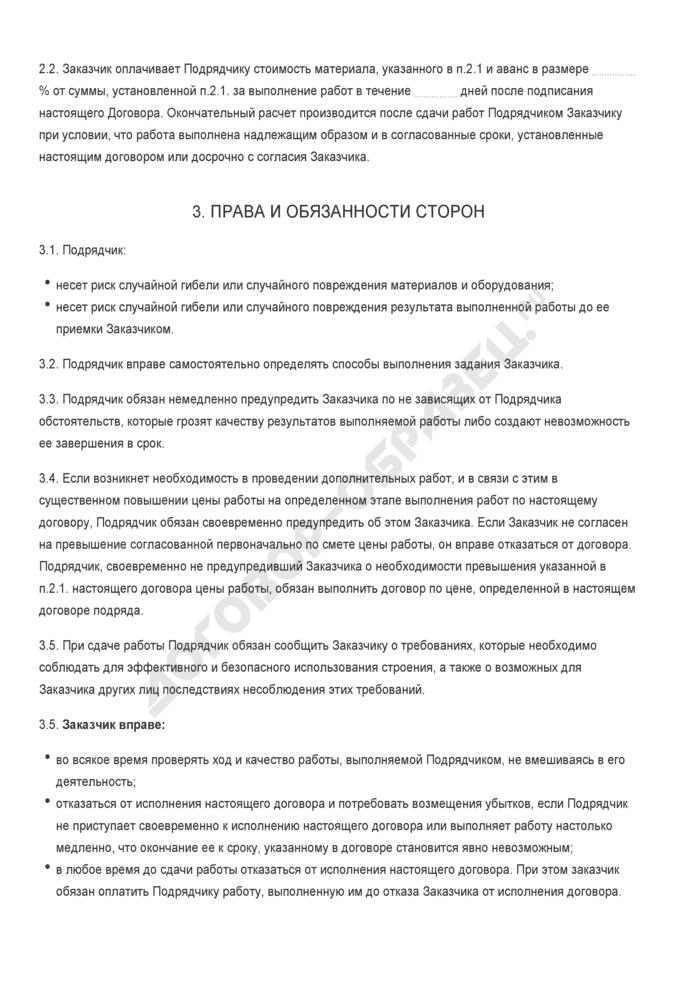 Бланк договора бытового подряда с использованием материалов подрядчика. Страница 2
