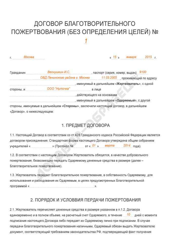 Заполненный образец договора благотворительного пожертвования (без определения целей). Страница 1