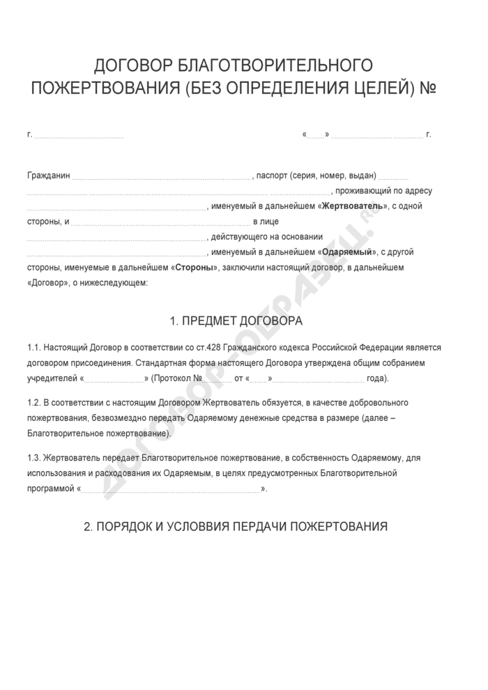 Бланк договора благотворительного пожертвования (без определения целей). Страница 1