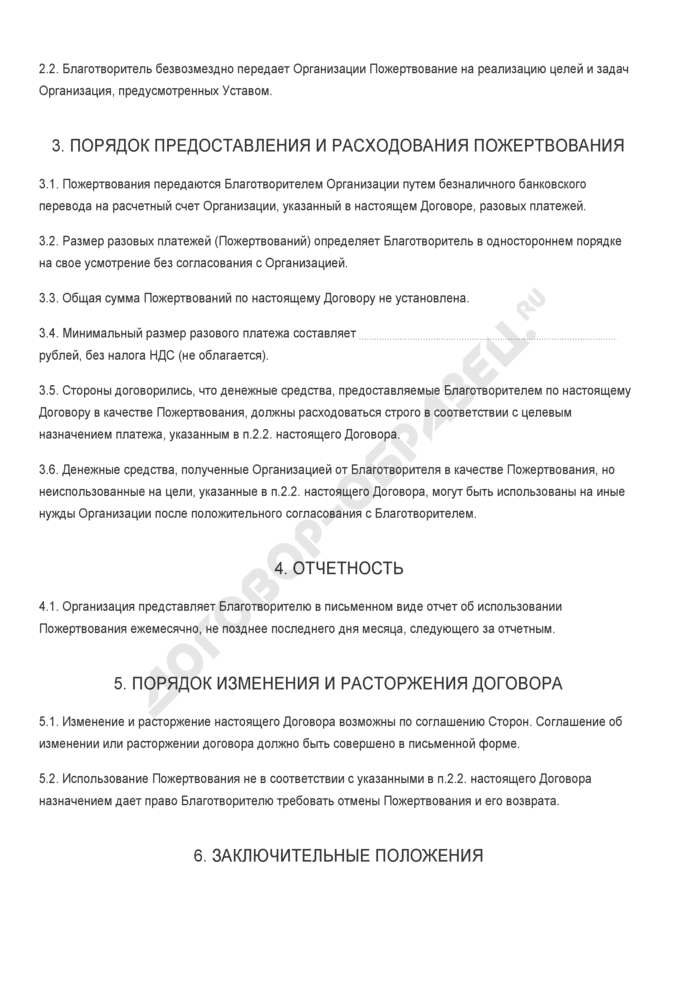 Бланк договора благотворительного пожертвования некоммерческой организации. Страница 2