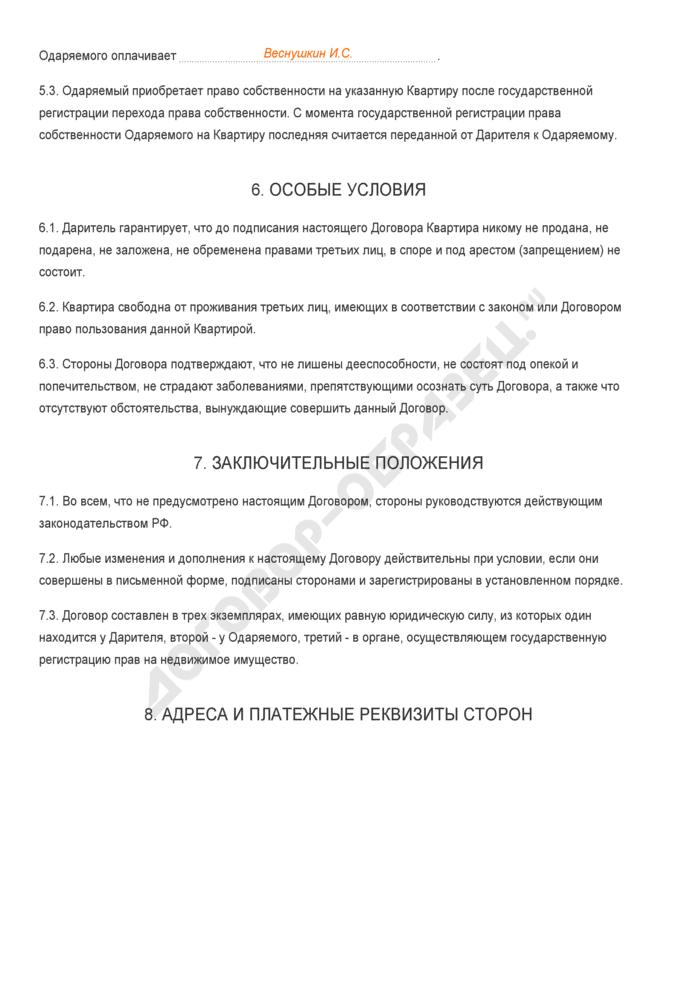 Заполненный образец договора дарения квартиры. Страница 3