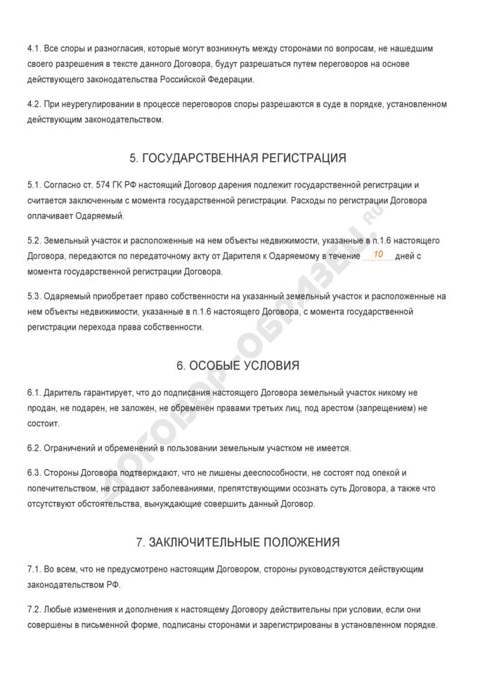 Заполненный образец договора дарения земельного участка с постройками. Страница 3