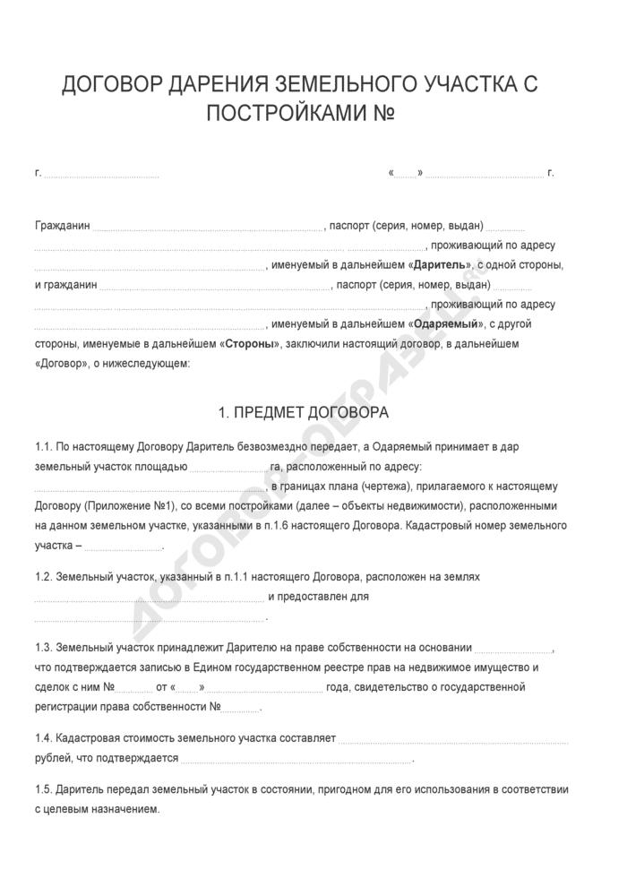 Бланк договора дарения земельного участка с постройками. Страница 1