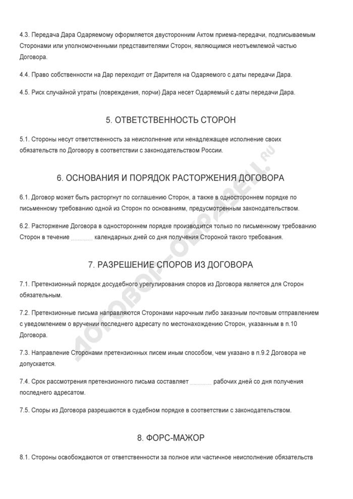Бланк договора дарения имущества. Страница 3