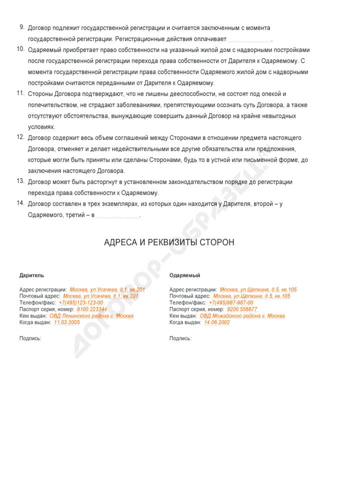 Заполненный образец договора дарения жилого дома. Страница 2