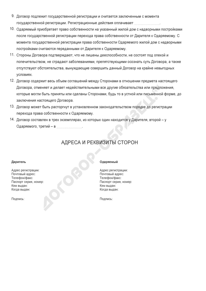 Бланк договора дарения жилого дома. Страница 2